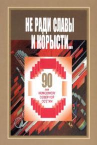 2008-10-28 Презентация книги 'Не ради славы и корысти...
