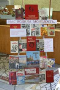 2008-10-28 Презентация книги 'Не ради славы и корысти...'