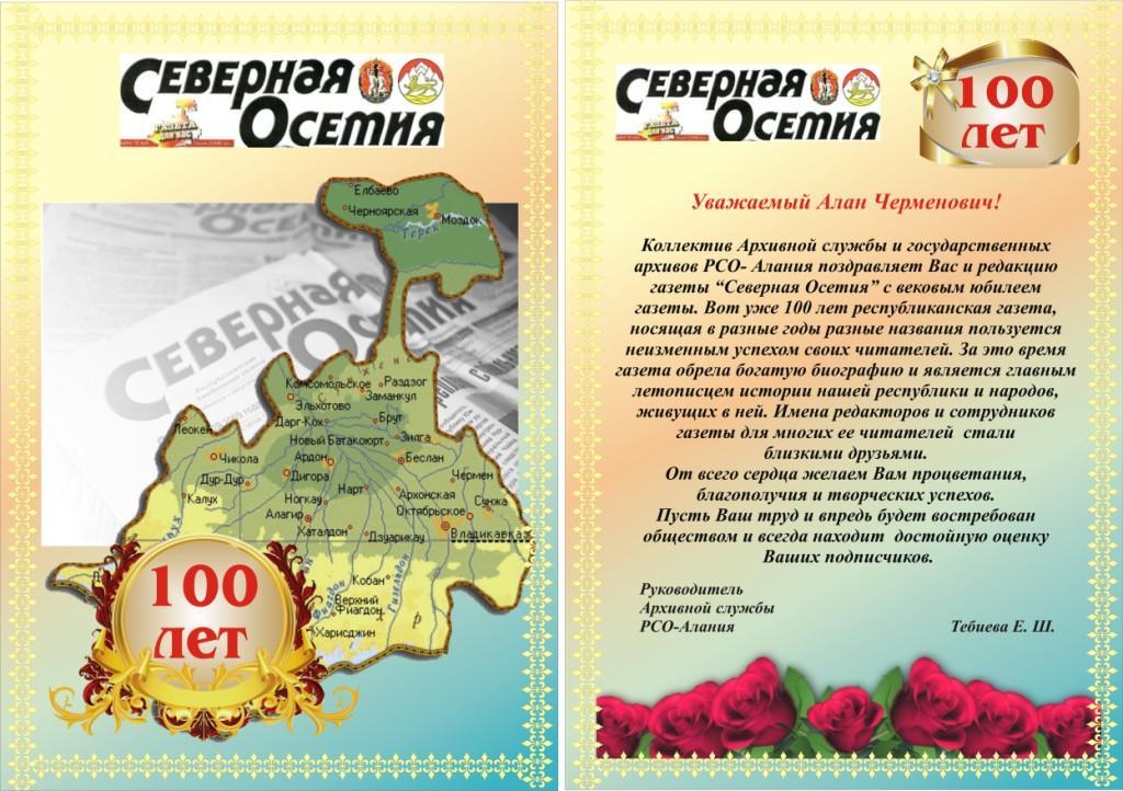 Открытка северная Осетия..