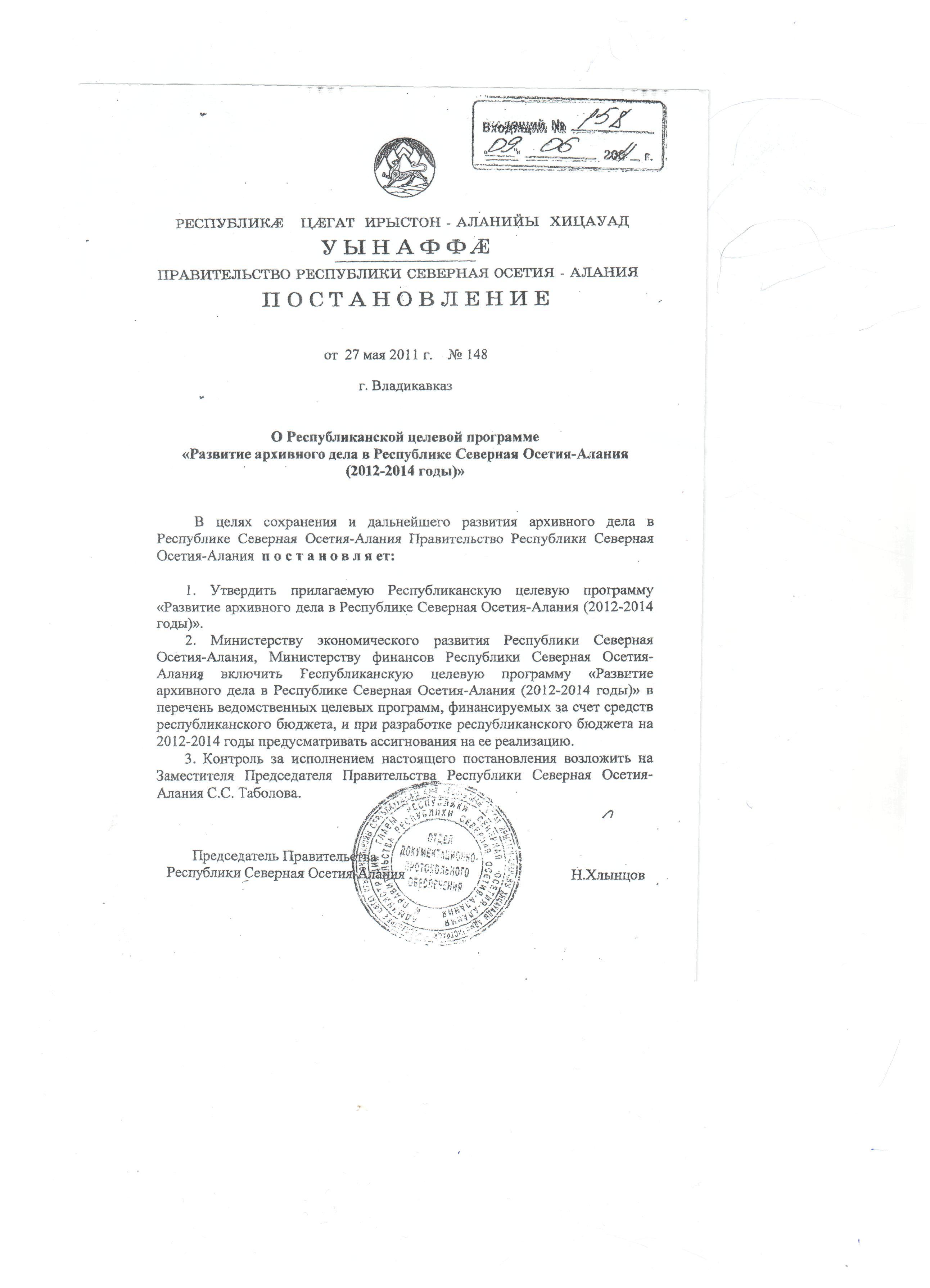 Карта-схема республики Северная Осетия-Алания. Купить иллюстрацию ... | 3579x2584