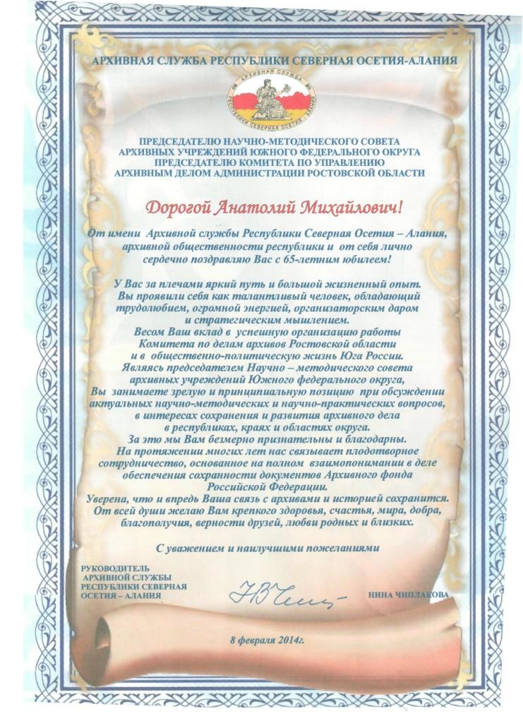08.02.14 поздравление Кириченко.