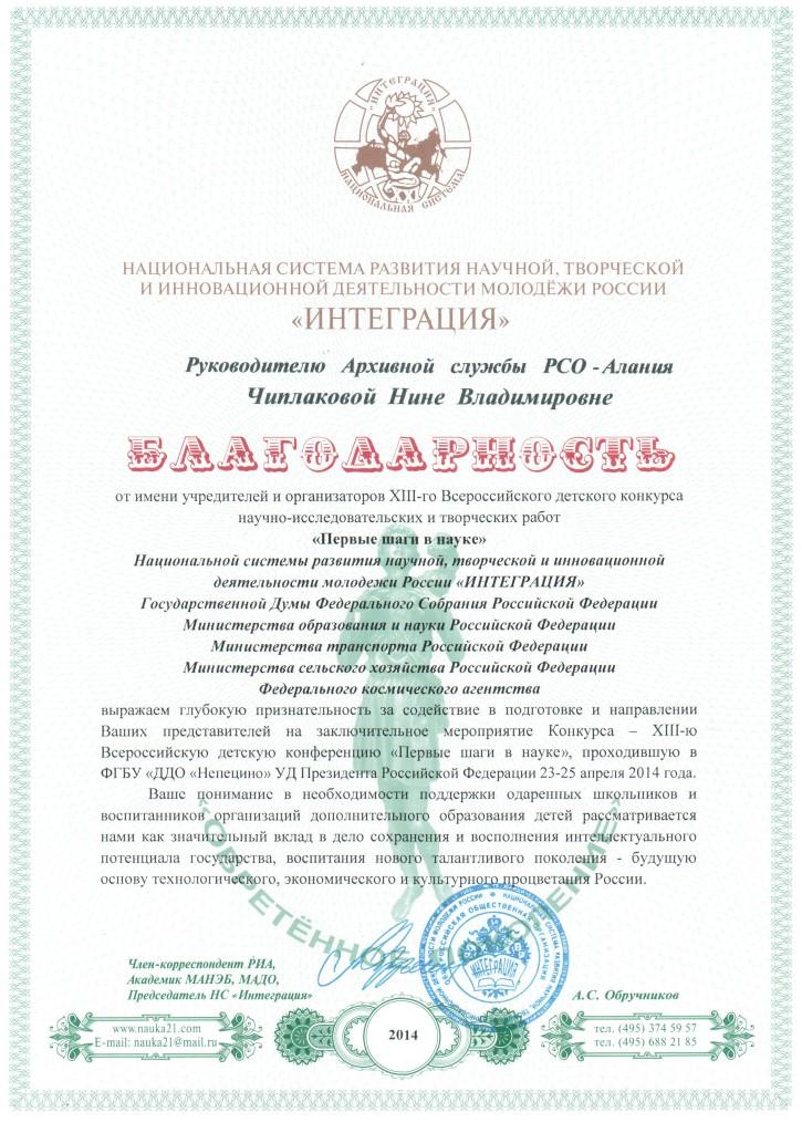 Благодарность Н.В.Чиплаковой от Интеграции