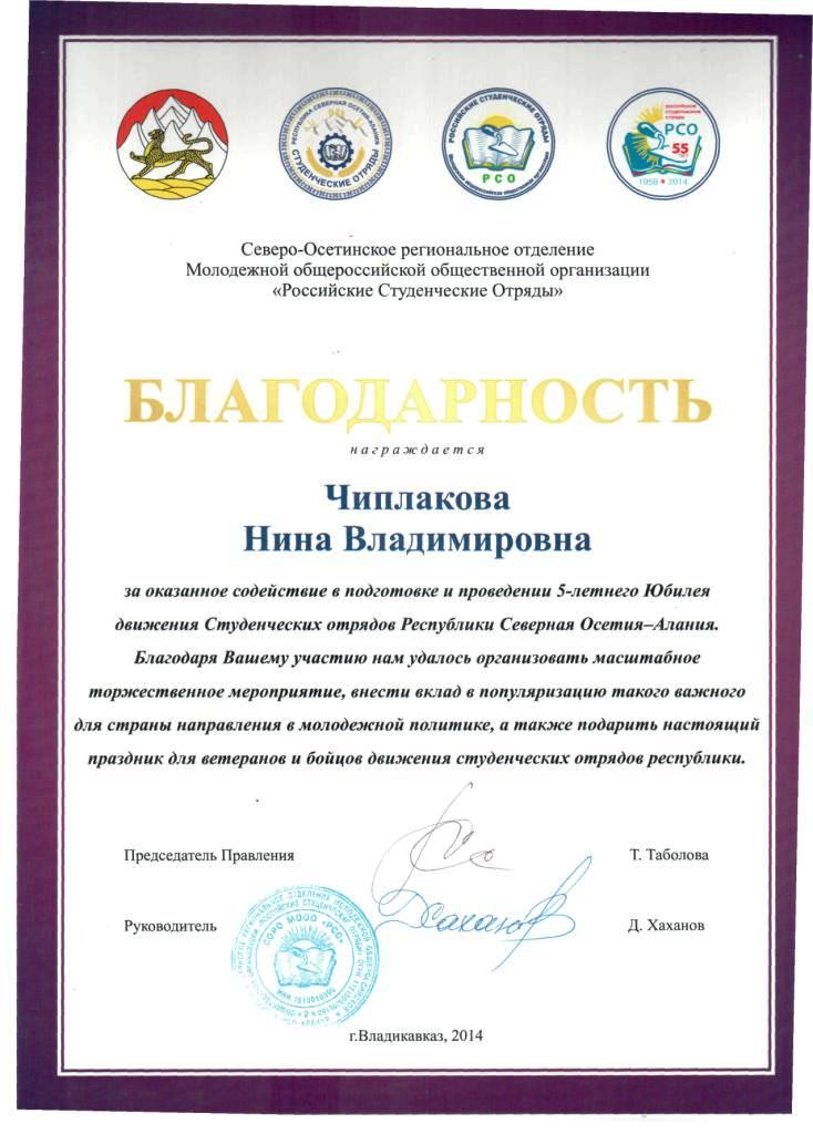 Благодарность Чиплаковой от РСО