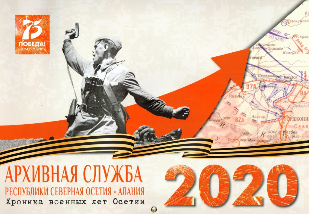 Календарь2020