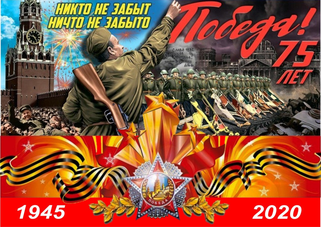 баннер 75 лет ВОВ.
