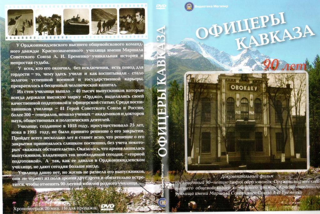 Обложка диска-Офицеры Кавказа