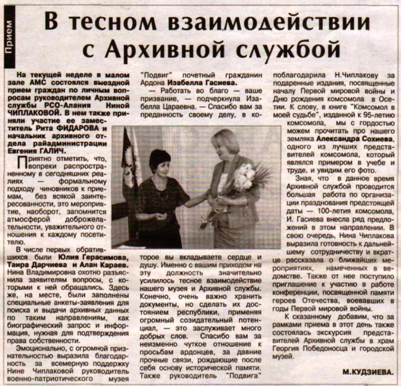 2016.07.22-Газета-приём гражд-Ардон