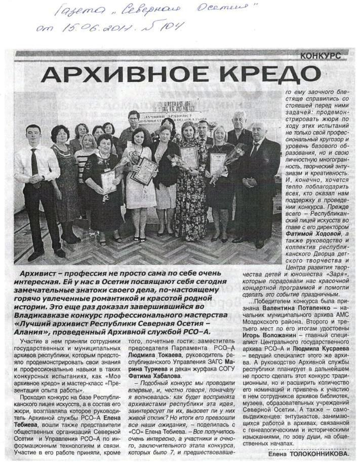 201706.15-Газета СО Конкурс Лучший архивист
