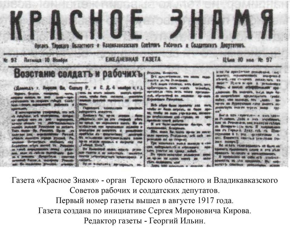 1.газета Красное знамя